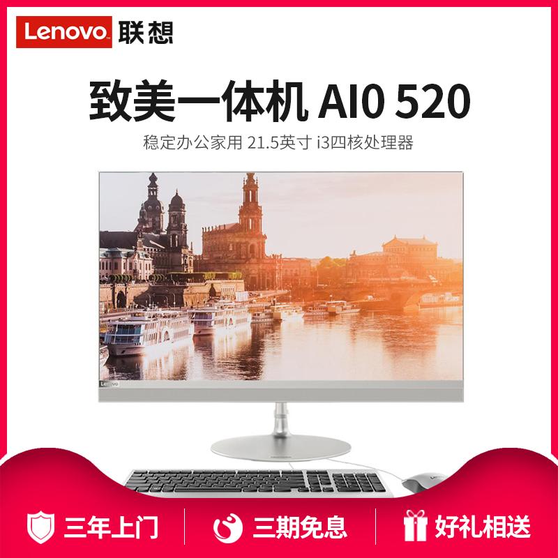 联想一体机电脑AIO 520-22八代四核I3-8100T家用办公商务商用台式