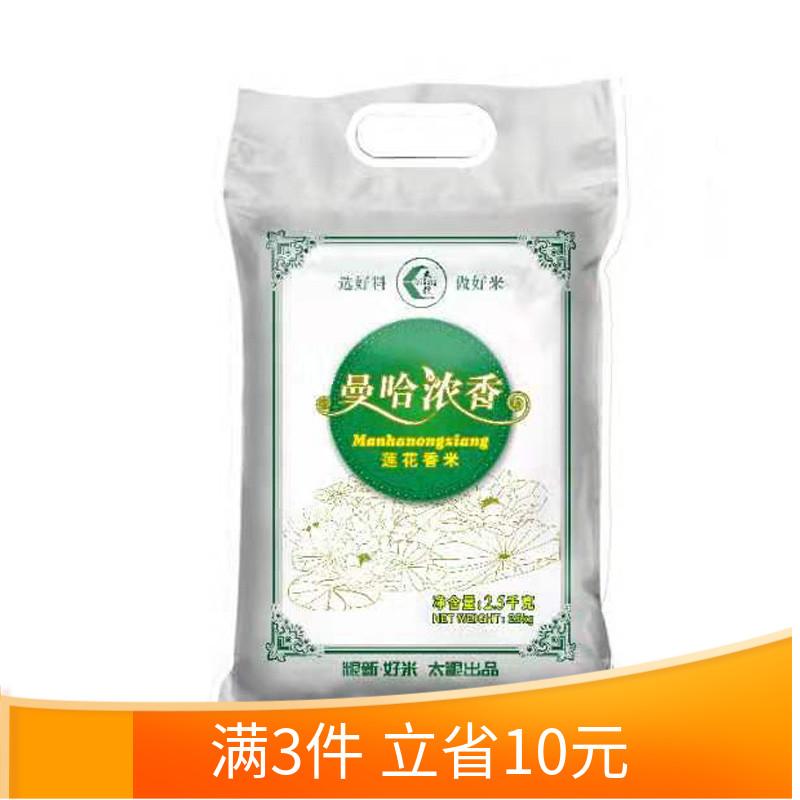 太粮曼哈浓香莲花香米2.5kg小包装籼米5斤大米一级