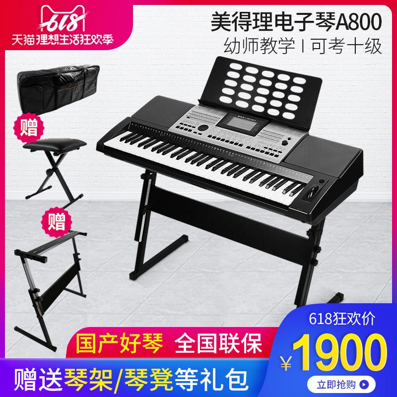 美得理电子琴A800/A850/A1000儿童专业教学多功能61键考级初学琴