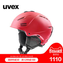 UVEX Youvis p1us 2.0 All Terrain Men and Women Skiing Helmet IAS Single and Double Plate Protector Snow Helmet 1 plus