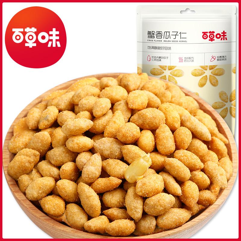 【百草味-蟹香瓜子仁100g】零食炒货特产干果 葵花籽仁5.90元包邮
