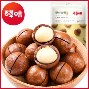 百草味夏威夷果100g干果零食炒货好吃的奶油味坚果 袋装休闲零食
