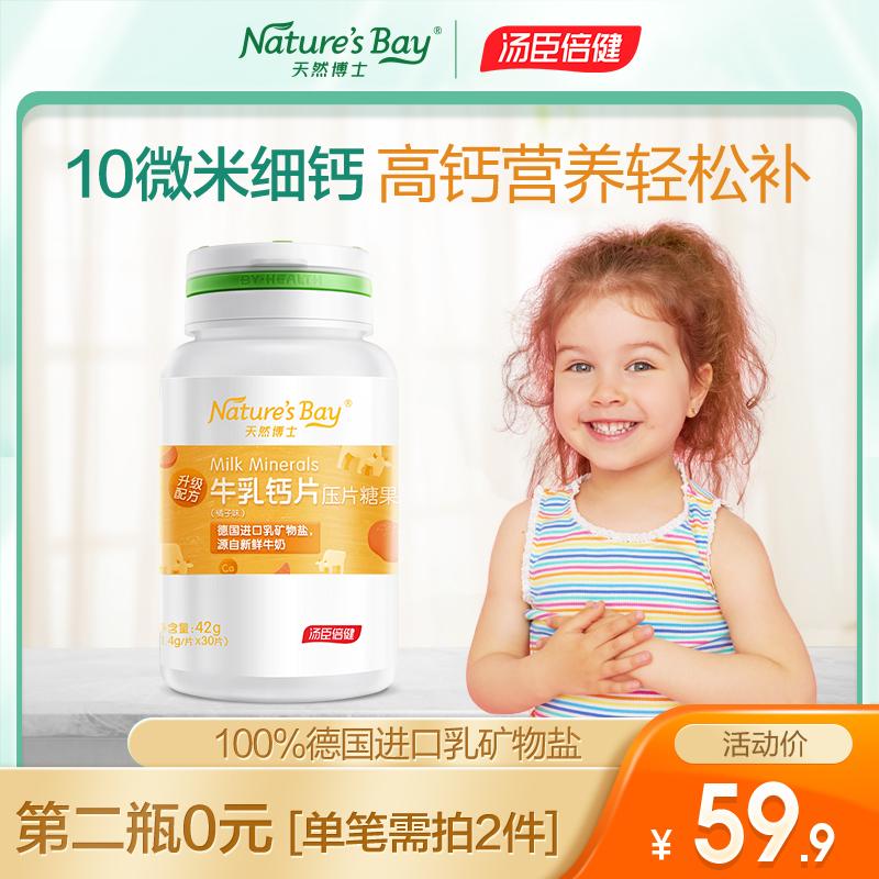 汤臣倍健天然博士牛乳钙咀嚼片儿童青少年乳矿物盐高钙片成长钙