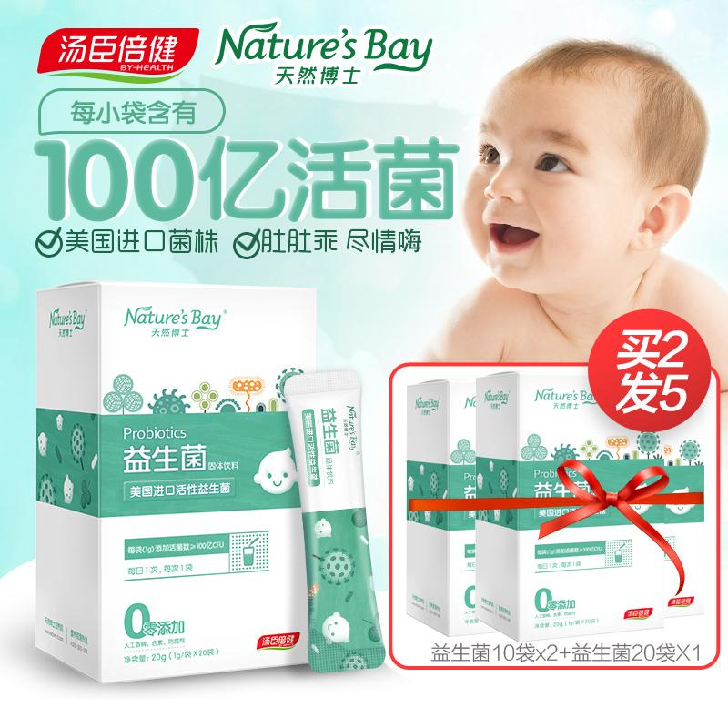 益生菌婴幼儿婴儿肠胃汤臣倍健天然博士宝宝儿童新生儿活菌冻干粉