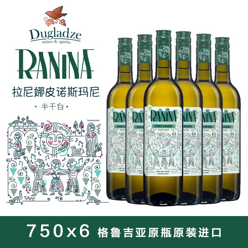 格鲁吉亚进口葡萄酒拉尼娜皮洛斯马尼半干白葡萄酒六支装包邮特惠