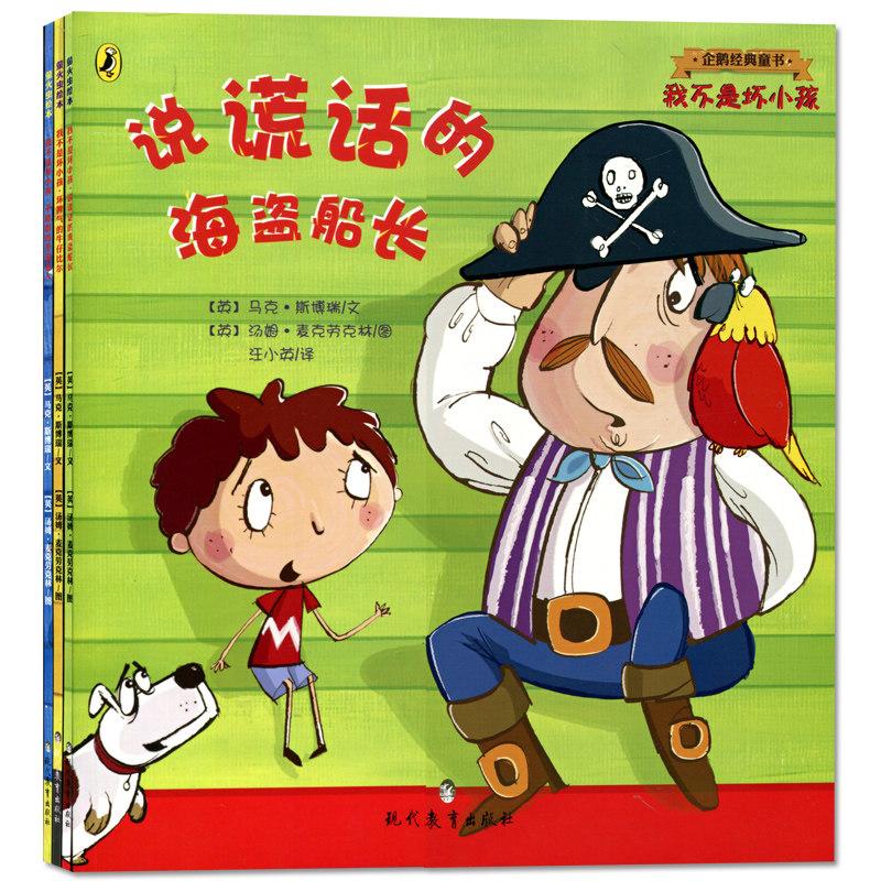 全3册 我不是坏小孩 企鹅经典童书 说谎话的海盗船长 不称职的圣诞老人 坏脾气的牛仔比尔 宝宝早教幼儿启蒙读物 儿童绘本故事书