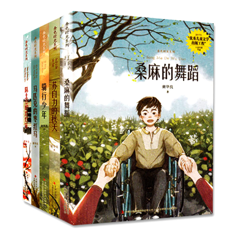 全3册金色时光系列 苏自力的秋天骑行少年桑麻的舞蹈少年 成长故事儿童小说 吉林译文出版社