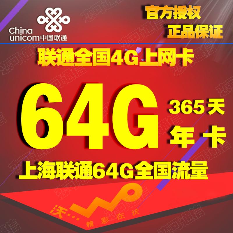 上海联通4g上网卡 资费卡 64G流量 包年累计卡流量卡全国通用漫游