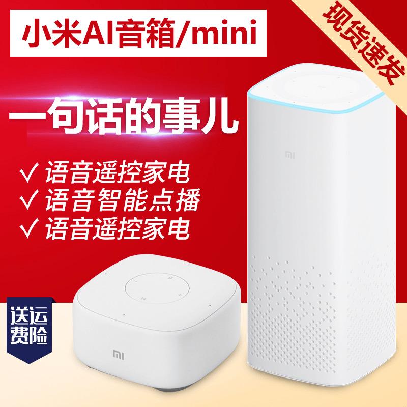 小米AI音箱小爱同学智能音箱迷你蓝牙无线wifi家用小艾音响mini