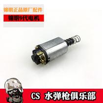 锦明9代M4A1波箱改装配件460电机J9原装电机玩具