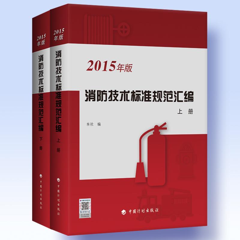 消防技术标准规范汇编2015年版 中国计划出版社 编 著作 标准专业科技 新华书店正版图书籍 中国计划出版社
