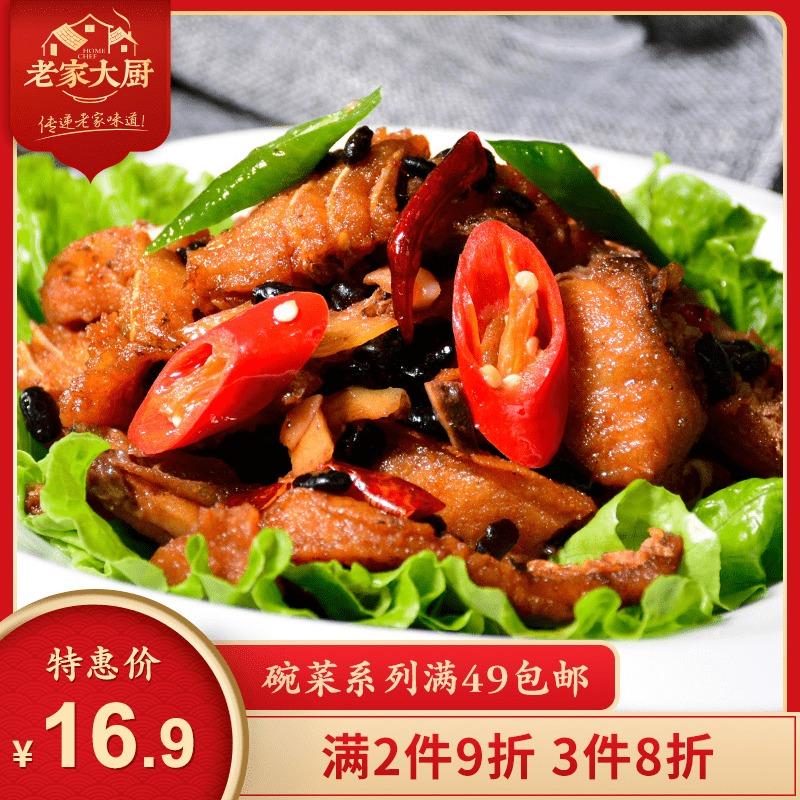 老家大厨焦香麻辣鱼块180g 特色小碗菜湖北荆州特色私房菜炸鱼块