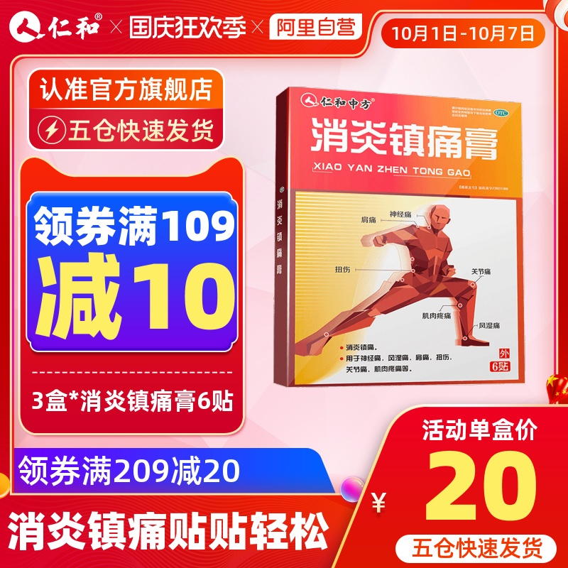 Renhe Xiaoyan Zhentong plaster 6 patches / box shoulder pain patch sprained muscle pain rheumatic pain joint pain pain relief plaster