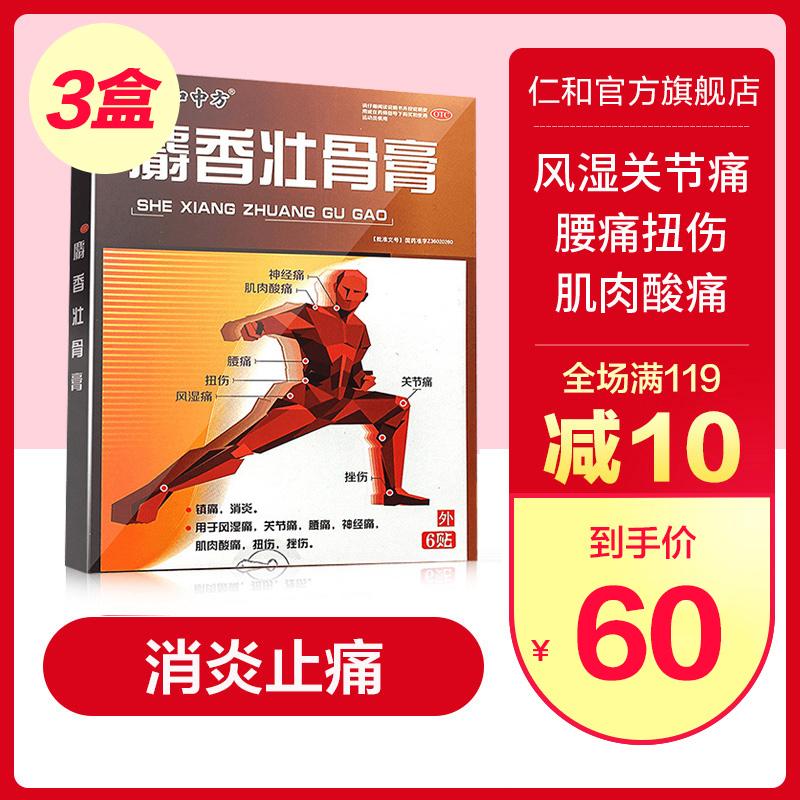 仁とムスクの骨の膏6は/箱の関節の痛みの神経の痛みのリウマチの骨痛の筋肉がだるくて捻挫します膏薬