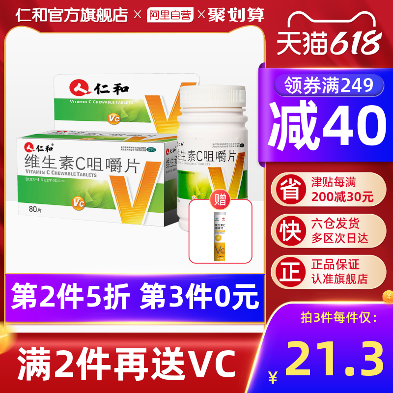 仁和维生素C咀嚼片otc维c片vc含片维生素片预防坏血病成人中老年