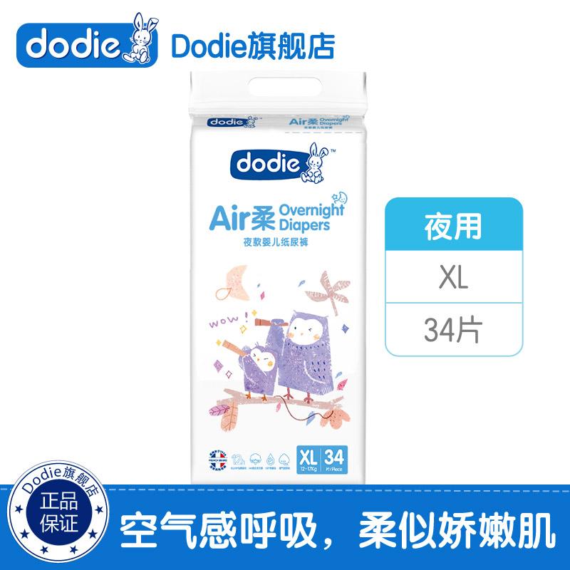 Dodie杜迪Air柔夜用婴儿纸尿裤尿不湿XL34片超薄透气干爽