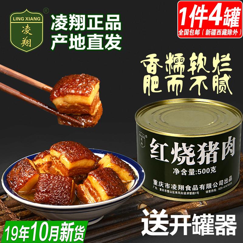 凌翔红烧肉罐头500g正品军罐下饭菜猪肉熟食户外即食厂家四罐包邮