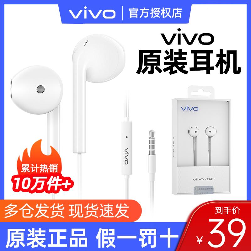 vivo耳机有线原装正品 X27 X23 X9耳机有线高音质入耳式原配X30 S6 S1 S5 Z5 x21 x20原厂旗舰店vivo专用耳机