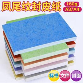 A3/A4凤尾纹纸160g标书文件封面纸平面凤尾纹100张封皮纸