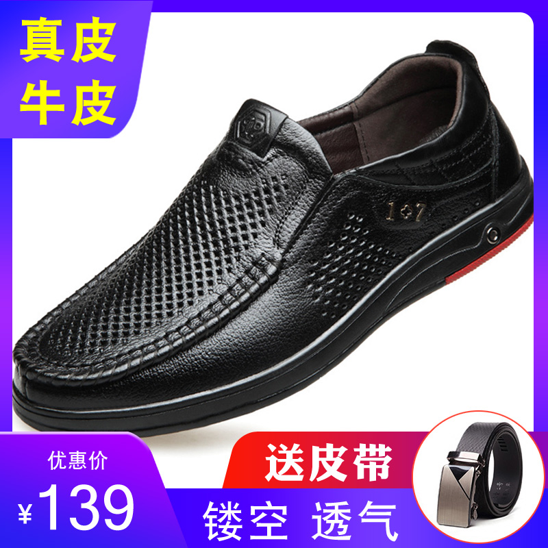 Dad shoes 40 breathable 50 year old 60 summer middle aged 45 genuine leather 46 large size hollow out sandals extra large leather shoes