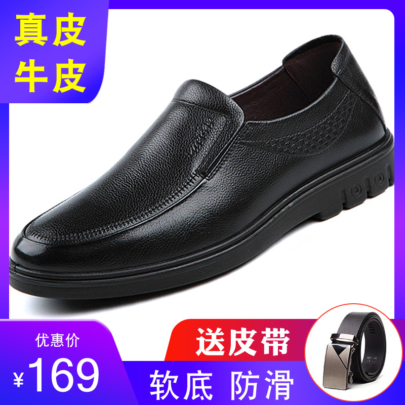 Father shoes 40 male 50 middle aged 60 soft soled summer old man middle aged and old people leather shoes for birthday present