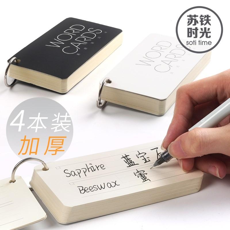 日本便携式空白英语单词本软线圈活页随身记忆卡片迷你便签