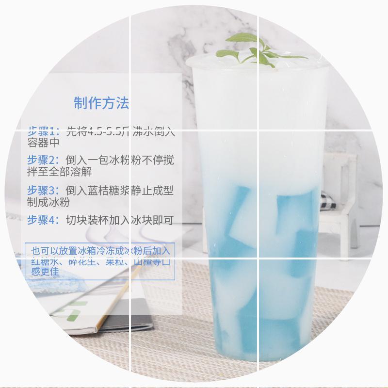 四川特产冰粉粉40g*10袋家用配料(用1元券)