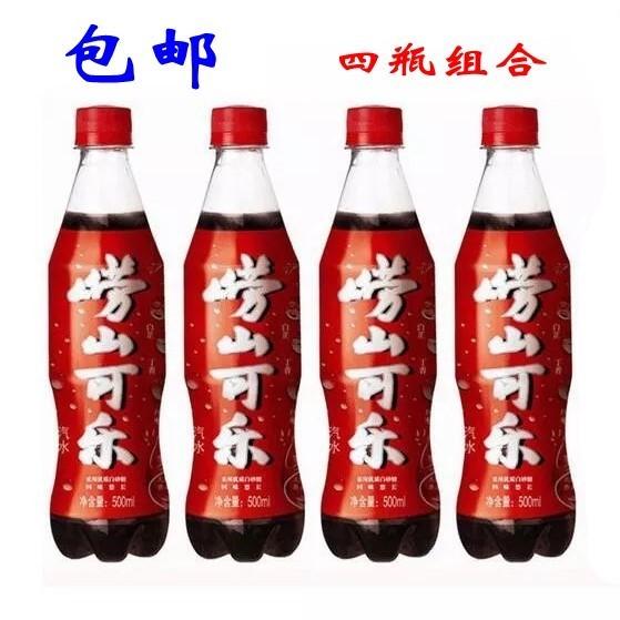 崂山可乐青岛特产包邮 国产可乐500ml*4瓶碳酸饮料汽水独特的味道