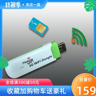 3G wifi猫 车载 Mobile wifi dongle/USB mifi Router
