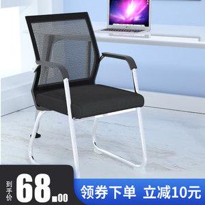 电脑椅家用职员办公椅舒适久坐弓形椅子网布简约会议靠背椅麻将椅