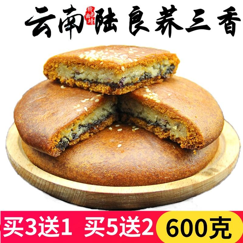 云南特产大荞饼600g曲靖陆良荞三香月饼苦荞饼子白糖豆沙传统糕点