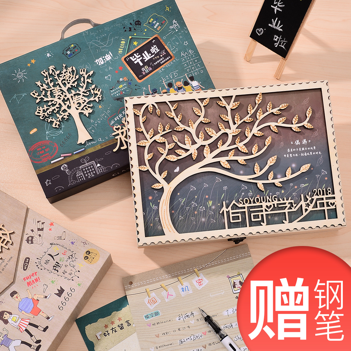 同学录纪念册小学生男盒装女高中毕业创意韩国初中生留言本小清新