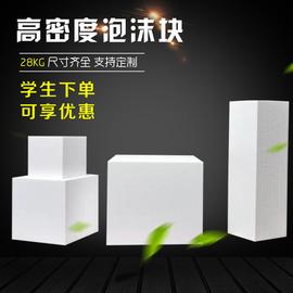 高密度eps泡沫板白色塑料泡沫块模型模具立构作业方块保丽龙定制图片