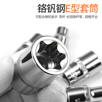 Xin Rui Flower Sleeve hardware tool small flying sleeve metric large medium and small e-type sleeve star sleeve leader