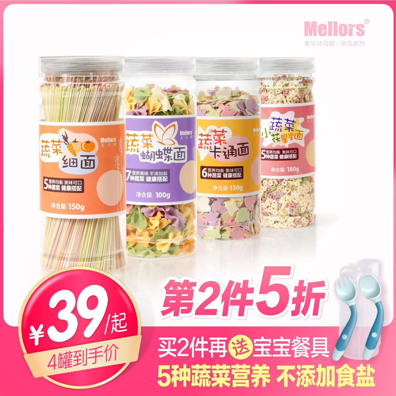 4罐蝴蝶面儿童无添加盐蔬菜营养面条粒粒面搭配宝宝婴儿幼儿辅食