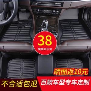 专用于本田雅阁7七代8八代9九代半9.5十代雅阁全包围汽车脚垫装饰
