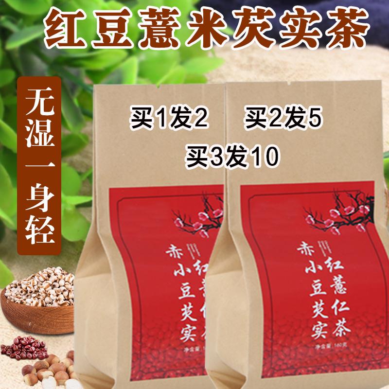 小赤豆薏米祛湿茶一茶一念祛湿茶红豆薏米祛湿茶一茶一念祛湿茶券后49.80元