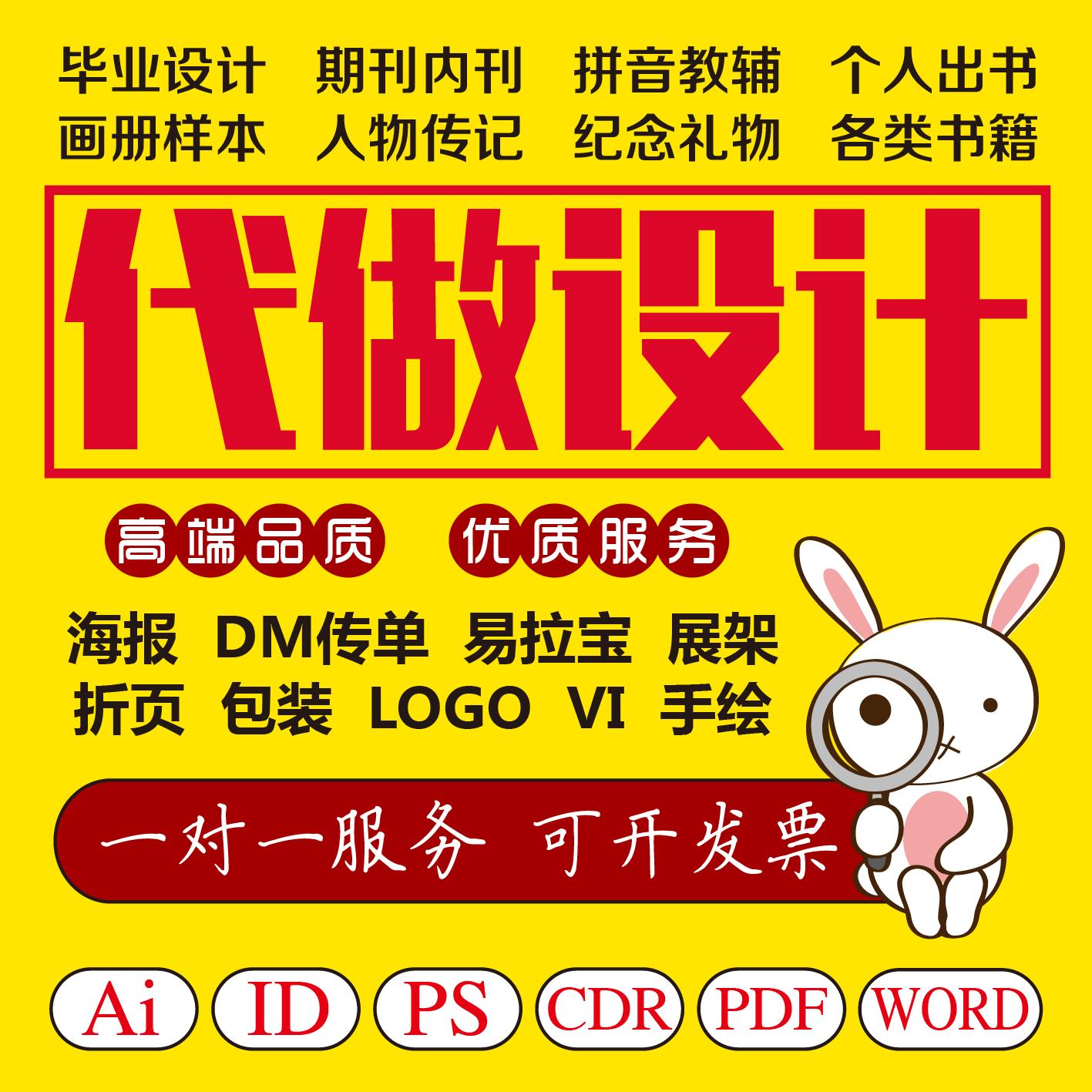 ID排版设计公司学校企业单位报纸内刊期刊书籍教科书教案杂志画册