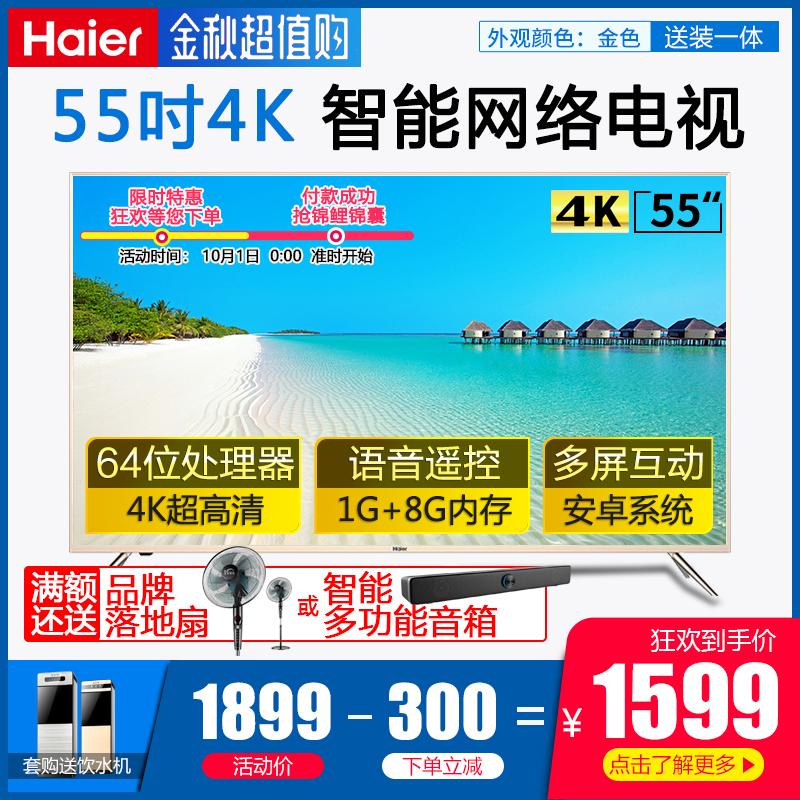 海尔55英寸家用4k超高清彩电视机限8000张券