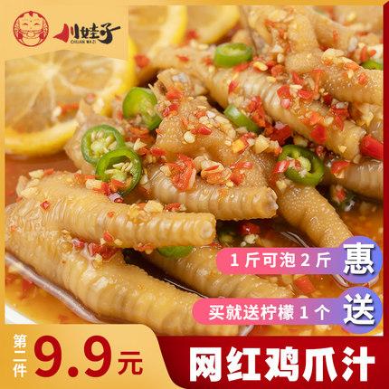 川娃子 网红鸡爪汁泰式风味泡凤爪调味汁 酸辣味风味调料包老卤汁