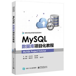 正版现货 MySQL数据库项目化教程 学生竞赛项目管理系统设计开发部署运行 数据库设计优化技术 高校计算机专业数据库教材书籍