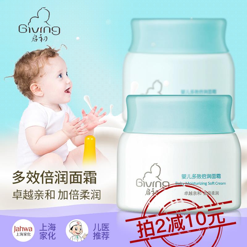 启初婴儿多效倍润面霜40g 宝宝儿童润肤霜身体润肤乳母婴面霜滋养