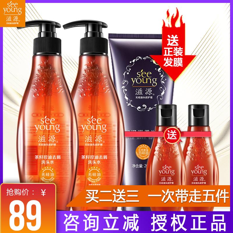 滋源无硅油洗发水茶籽去屑控油洗发水官方授权 去屑止痒