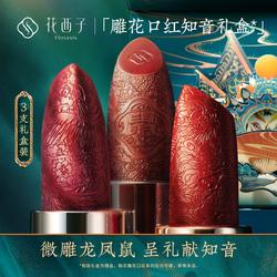 花西子龙凤鼠口红套装/组合彩妆