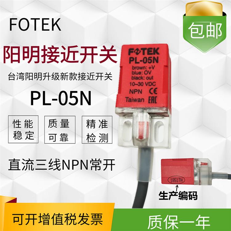 原装阳明方形PL-05N接近开关PL-05PB三线直流QL-05N传感器NPN常开