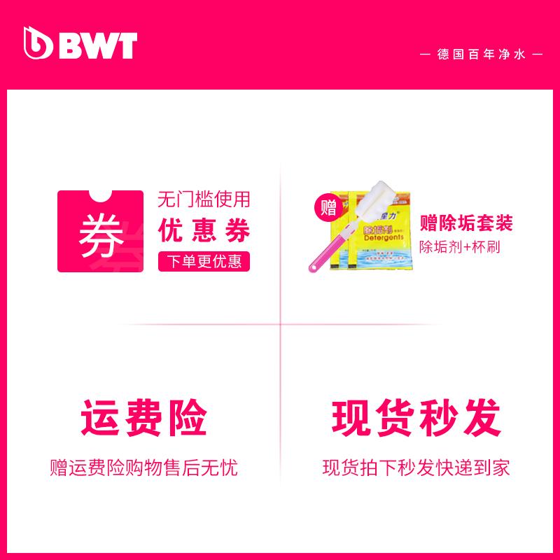 BWT净水壶滤芯家用过滤水壶厨房净水器德国倍世除水垢原装进口