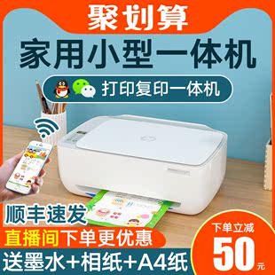 hp惠普3636彩色打印机家用小型手机无线wifi喷墨A4学生家庭作业复印扫描办公照片打印2621复印一体机 tank411价格