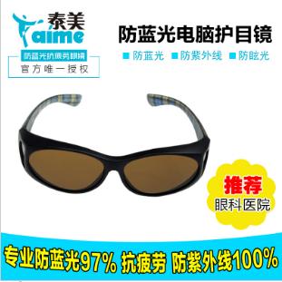 泰美防放射線防ブルーレイメガネ抗疲労運転黄斑病変B内障近視術後のゴーグル