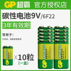 GP超霸9V电池九伏6f22方块碳性万能万用表报警器玩具遥控器不充电9v叠层方形烟雾报警器话筒麦克风通用型正品