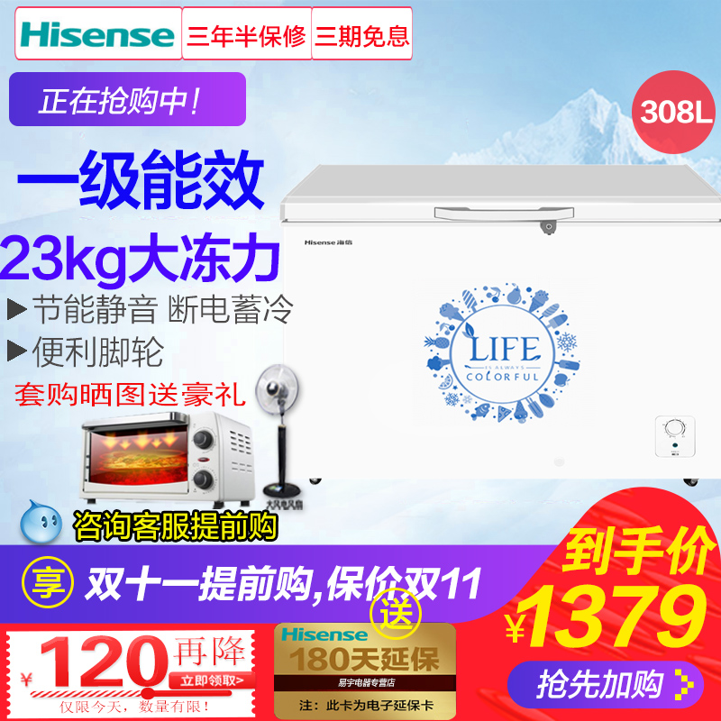 升冷柜308大冰柜商用大容量冷冻柜A308NUBCBD海信Hisense